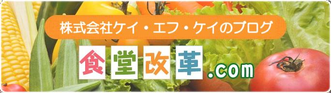 食堂改革 .com